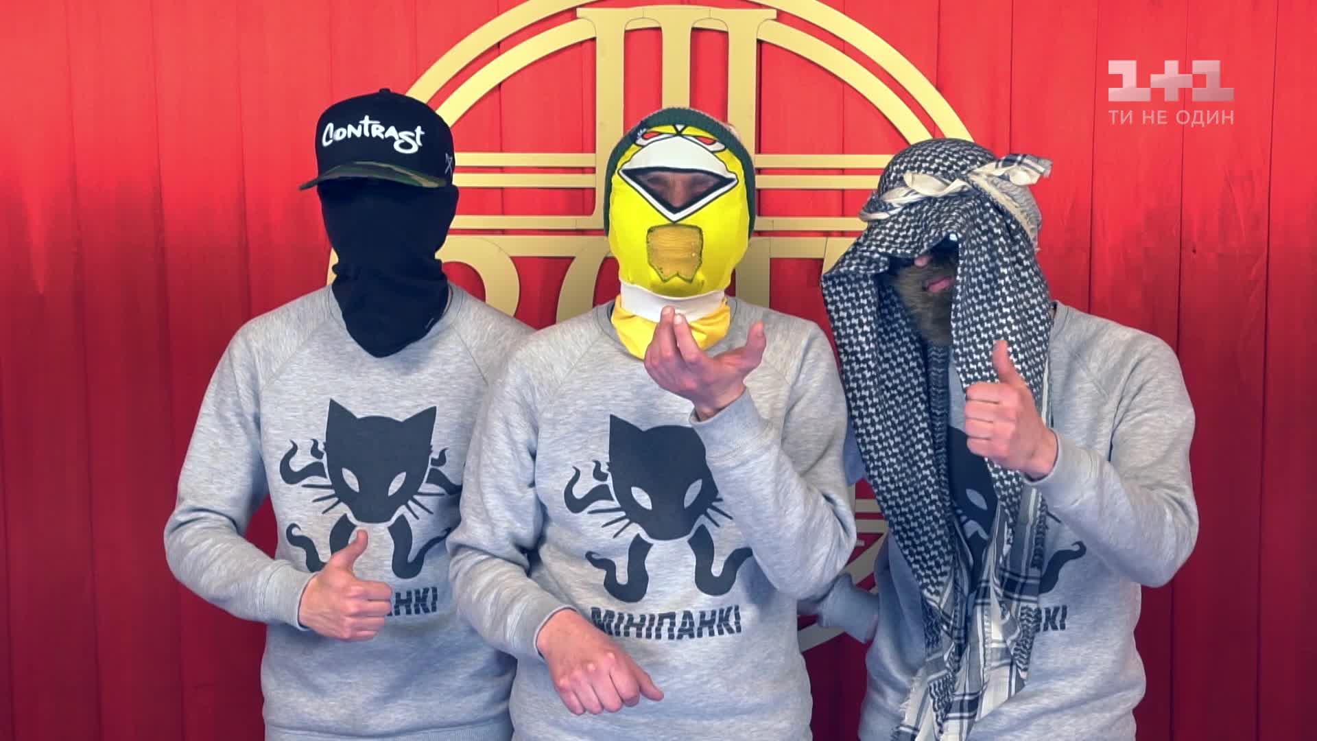 Минипанки без маски