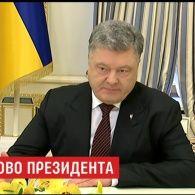 Порошенко вважає, що блокада призвела до захоплення українських підприємств на сході країни