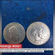 На Прикарпатті митники і СБУ затримали молодиків із сотнею золотих монет 18-19 століття