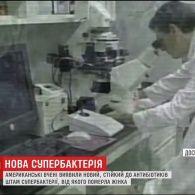 У США зафіксували супербактерію, стійку до всіх відомих антибіотиків