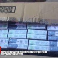 Закарпатські податківці викрили тютюновий канал до Європи