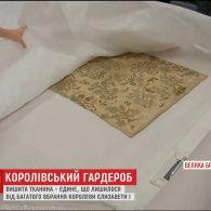 У Лондоні представлять єдиний збережений елемент одягу Єлизавети Першої