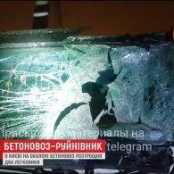 В Оболонському районі столиці трапилась ДТП за участі бетоновоза