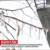 Потепління по Україні супроводжуватимуть мокрий сніг та дощі