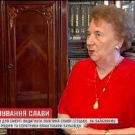 Пам'ять видатного політика Слави Стецько вшанували на Байковому цвинтарі