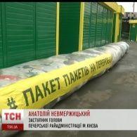 Півтори гривні за кілограм пакетів: у Києві триває екологічний експеримент