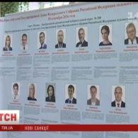 Швейцарія запровадила санкції проти депутатів Держдуми, обраних в анексованому Криму