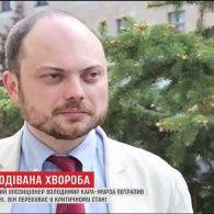 Через невідому хворобу російський опозиціонер Кара-Мурза перебуває у комі