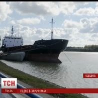 """Туреччина повернула Україна арештоване судно """"Татарбунари"""""""