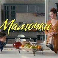 Матусі 2 сезон 9 серія