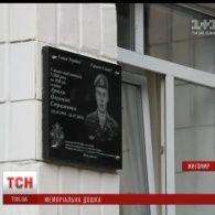 Меморіальну дошку 20-річному бійцеві 95-ї бригади Артему Стриженку відкрили у Житомирі