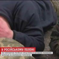 Аби українські полонені перейшли на бік ворога, їх жорстоко катують терористи