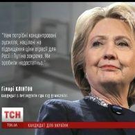 Клінтон vs. Трамп: чого чекати Україні від кандидатів у президенти США