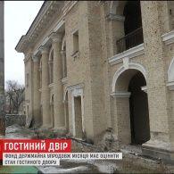 Фонд держмайна України визначить, в якому стані будівля Гостинного двору
