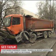 У 30-тонної вантажівки відмовили гальма на одному зі спусків Києва