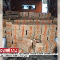 Власник підпільних цехів встиг виготовити та продати понад тисячу літрів сурогатної горілки