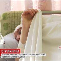 У Житомирі чоловік важко поранив свого родича через жінку
