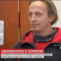 Стосовно актора Івана Охлобистіна відкрито кримінальне провадження