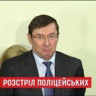 Юрій Луценко заявив, що причиною загибелі поліцейських була недбалість керівників