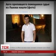 Пошуки зниклого львів'янина Тараса Познякова тривають