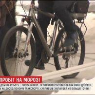 Кияни вирушили на роботу на велосипедах при морозі в мінус 16 градусів