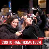 Привітання Обами та заходи безпеки: у Нью-Йорку готуються до масової зустрічі Нового року