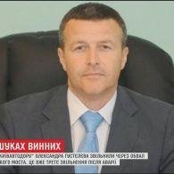 """Через обвалення Шулявського моста звільнили голову """"Київавтодору"""""""