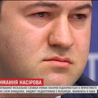Насірова затримали та відсторонили з посади голови ДФС