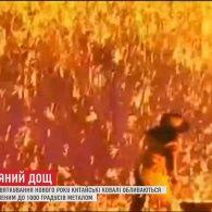У Китаї ковалі влаштували фантастичне вогняне шоу до Нового року