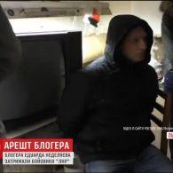Бойовики обшукали у Луганську квартиру проукраїнського блогера Едуарда Неделяєва