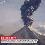 В Мексиці прокинувся вулкан Коліма