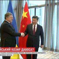Всесвітній економічний форум у Давосі приніс для України гарні новини