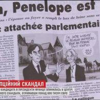 Дружина Франсуа Фійона опинилася в центрі корупційного скандалу