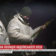Секретне завдання: українські бійці зайняли стратегічні позиції біля Авдіївки