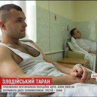 На Львівщині 3 полісменів опинилися у лікарні після спроби зупинити грабіжників