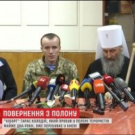 Кіборга Тараса Колодія звільнили із полону бойовиків