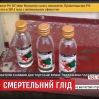 Смертельна рідина: зростає кількість жертв в російському Іркутську