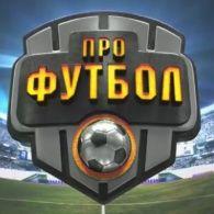 Повний випуск Профутбол за 5 червня 2016 року