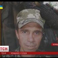 У Чернівцях прощалися з військовим Віталієм Чунтулом, який загинув за місяць до демобілізації