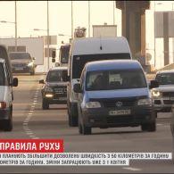 Міськрада планує збільшити дозволену швидкість руху на 30 кілометрів на двох десятках шляхів Києва