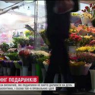 Сайт tsn.ua склав добірку провальних подарунків до Дня святого Валентина
