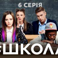 Школа 1 сезон 6 серія