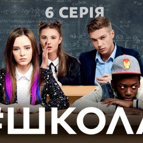 Школа. 6 серія