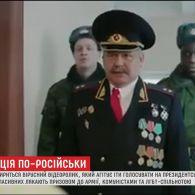 Напередодні виборів росіян залякують геями та темношкірими поліцейськими