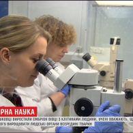 Американські біологи планують всередині тварин вирощувати людські органи