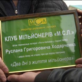 Два дні з життя мільйонера - історія водія Руслана Ходарченка