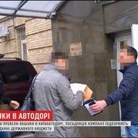 """СБУ відкрила кримінальне провадження проти """"Київавтодору"""""""