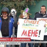 ВР зобов'язала громадських активістів заповнювати е-декларації
