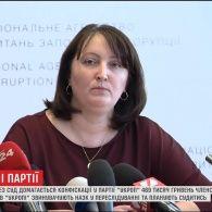 """НАЗК хоче конфіскувати в партії """"Укроп"""" майже півмільйона гривень"""