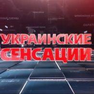 Украинские сенсации 8 выпуск. Убийственный план России
